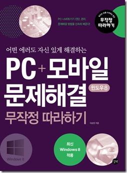 PC모바일문제해결_400