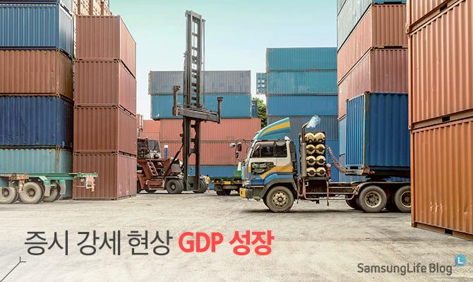 GDP 성장