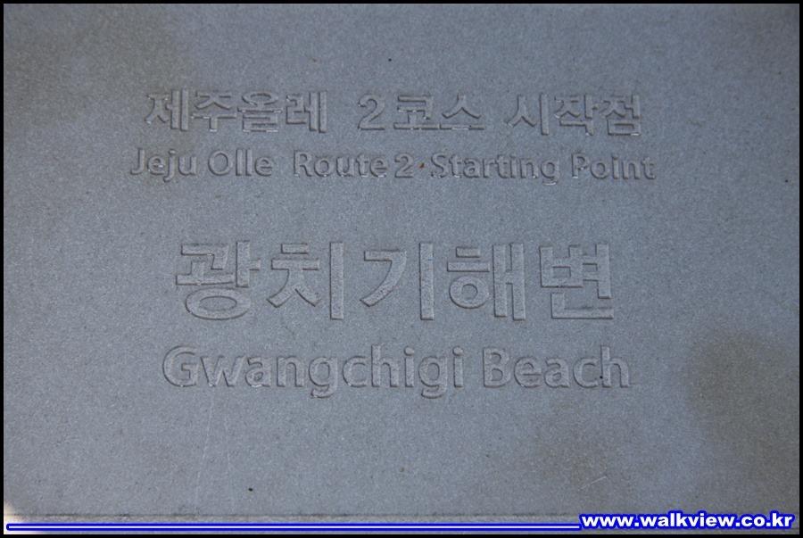 제주여행 광치기해변