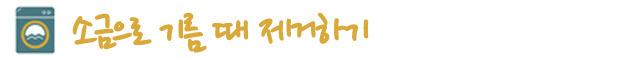 거울, 기름 때, 기름기, 대청소, 때, 레몬, 먼지, 묵은때, 미생물, 베이킹 소다, 베이킹소다, 분무기, 빨래, 세면대, 세제, 세척, 세탁, 세탁기, 세탁물, 소금, 수도꼭지, 스프레이, 식초, 쌀뜨물, 악취, 악취 제거, 얼룩, 오염, 오염물, 유기농, 유리창, 종이타월, 지문, 진공청소기, 찌든때, 천연세제, 청소, 초산, 친환경, 친환경 세제, 클리닝, 표백제, 프라이팬, 합성세제, 화장실, 화학제품, 희석액