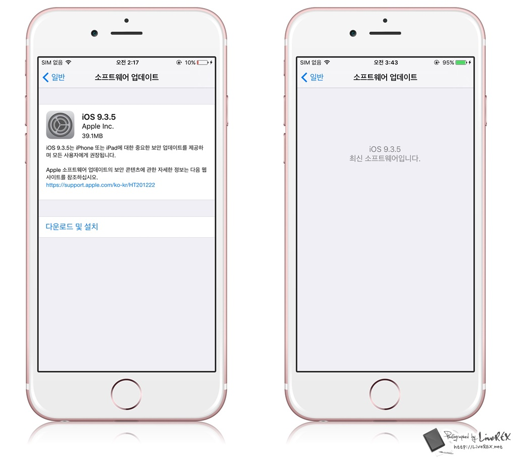 iOS 9.3.5 업데이트