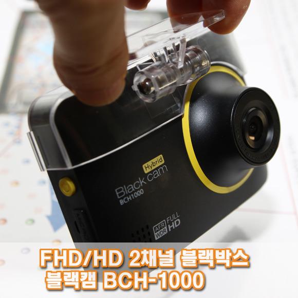 (2)블랙캠 BCH-1000 FHD/HD 2채널 블랙박스 장착기