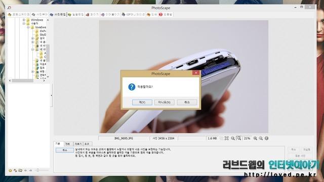 무료 이미지 편집 프로그램 포토스케이프, 사진 보정 프로그램 못지 않은 이미지 보정 기능
