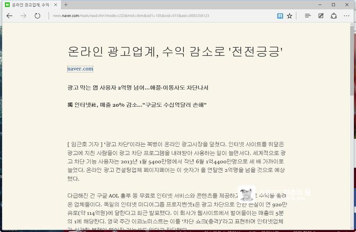 엣지 브라우저 - 네이버 기사 페이지 읽기용 보기