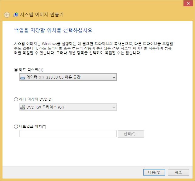 Locate_The_System_Image_Tool_in_Windows_8.1_003