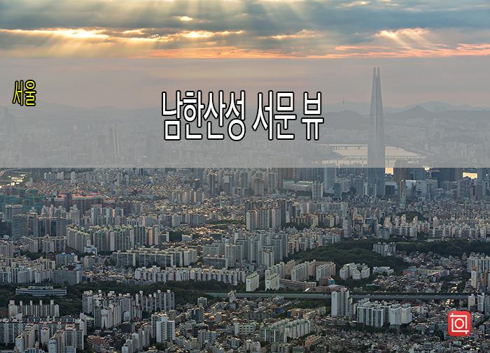 남함삼성 서문 뷰