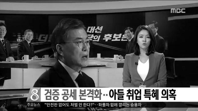 까기는 까는데 너무나도 군색해 안쓰럽기까지 한 KBS‧MBC‧TV조선의 문재인 네거티브