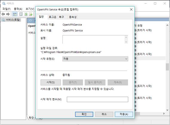 윈도우즈 용 OpenVPN Service 속성 화면