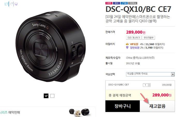 소니 DSC QX10 예약판매,가격