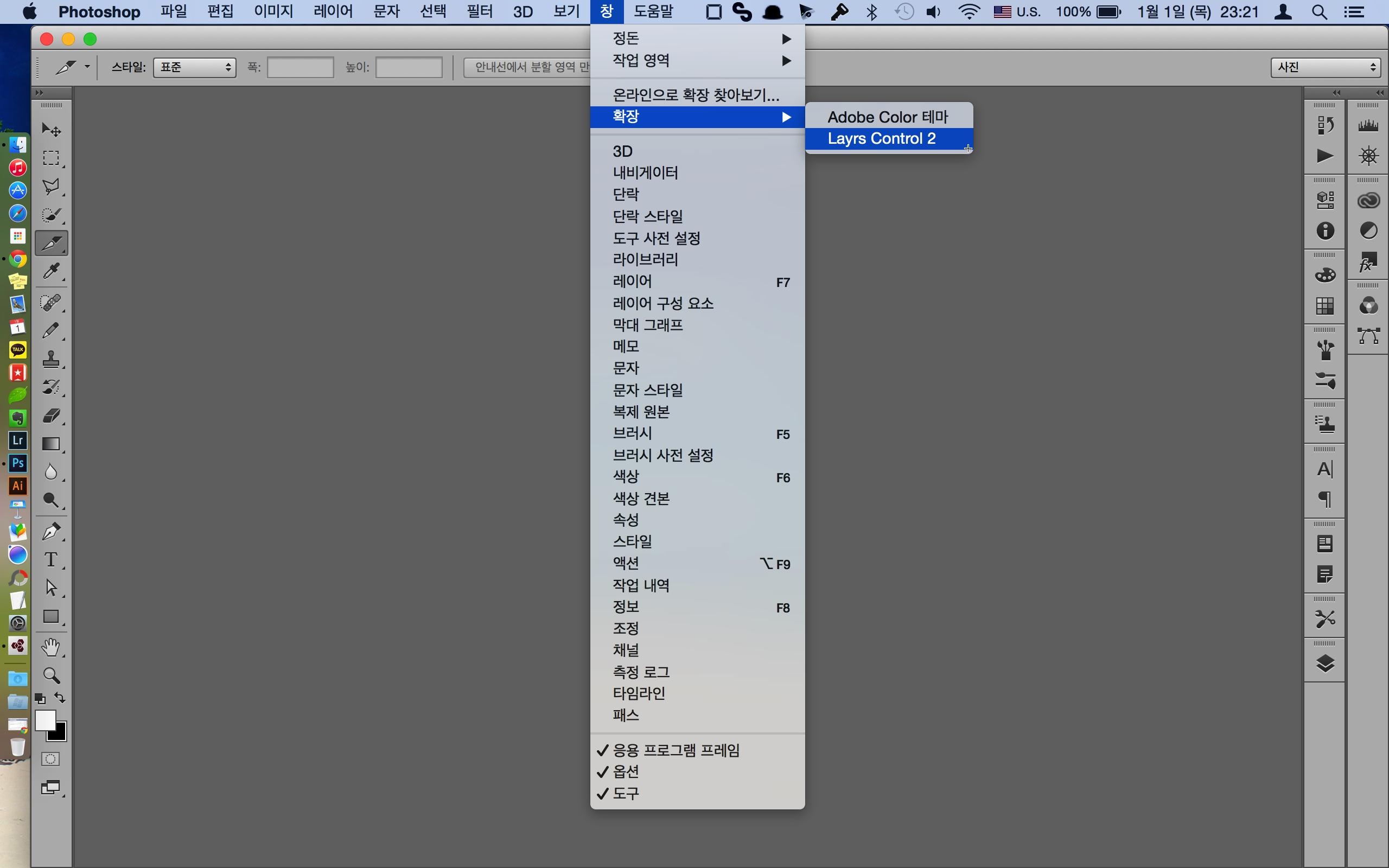 포토샵 CC 2014 Layer Control 2 메뉴 위치