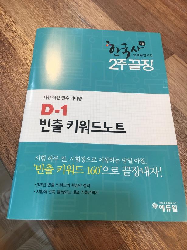 한국사시험