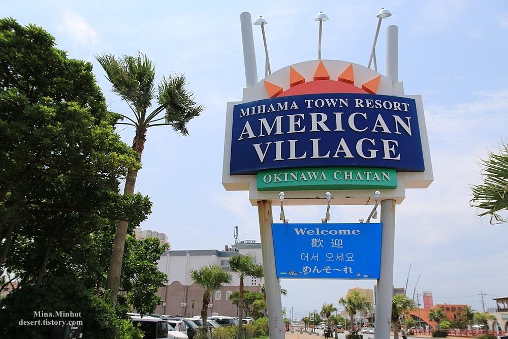오키나와 여행 _ 아메리칸빌리지 (AMERICAN VILLAGE, 오키나와 쇼핑센터)