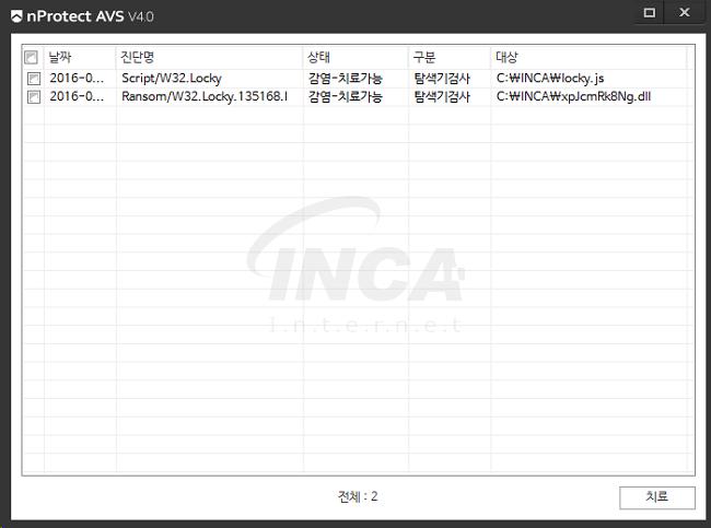 [그림 8] nProtect Anti-Virus/Spyware V4.0 진단 및 치료 화면