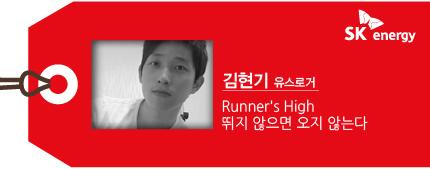 SK에너지 유스로거 김현기