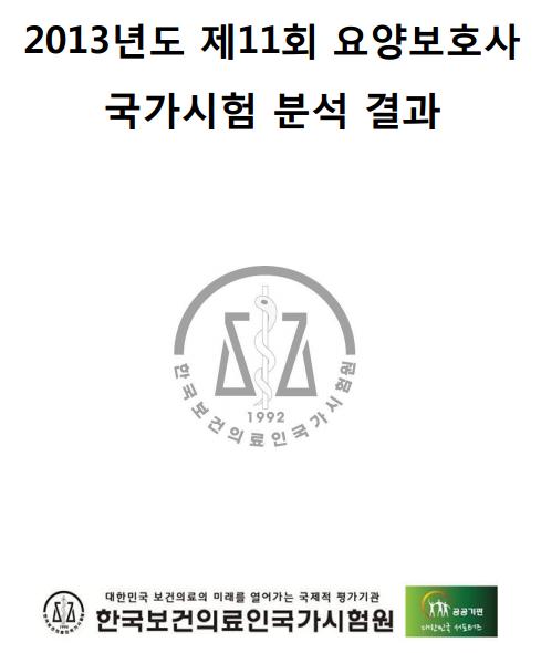 [표지] 2013년도 제11회 요양보호사 국가시험 분석 결과
