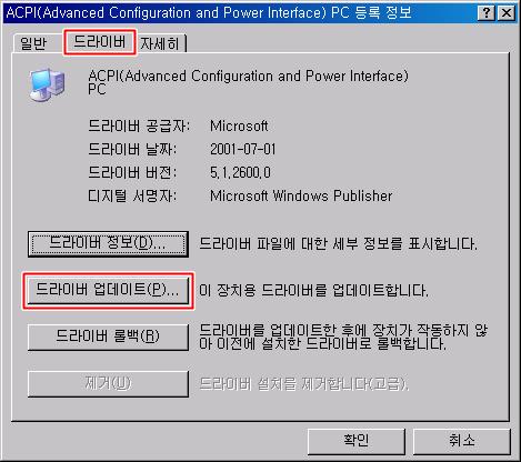 ACPI PC 드라이버 업데이트