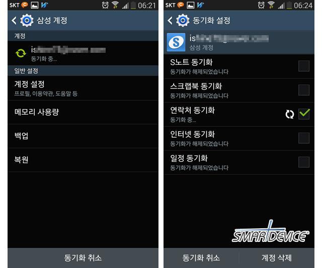 갤럭시 노트3, Galaxy Note 3, 갤럭시 노트 10.1, 갤럭시 노트 10.1 2014 에디션, S노트, S노트 공유, 삼성 Apps, 스크랩북, 동기화, 갤럭시 노트 프로