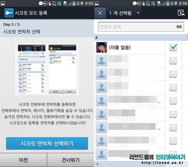 베가 시크릿 업 시크릿 연락처