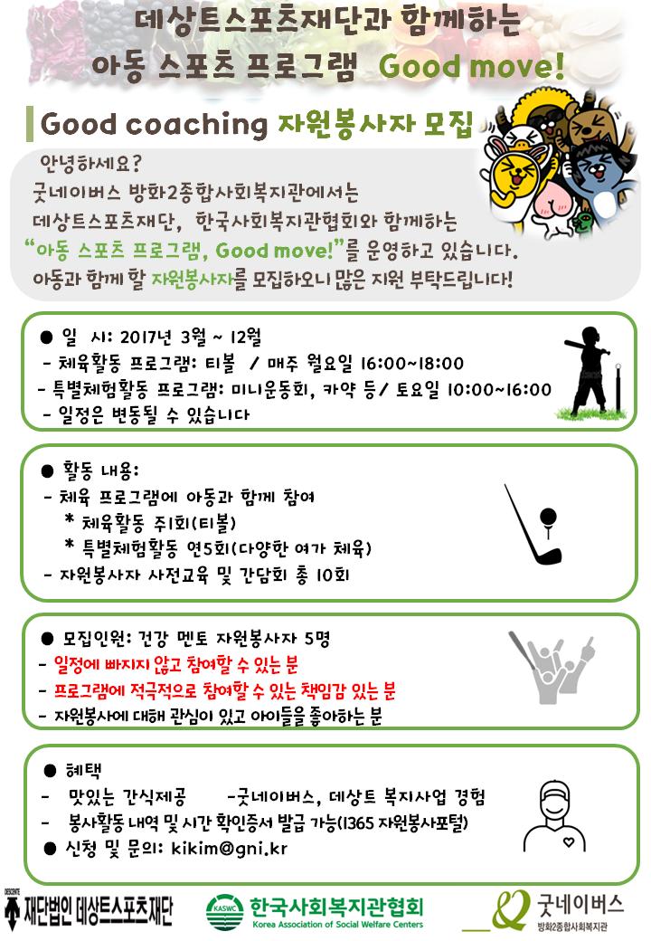 [굿네이버스] 서울 중남지부 방화2복지관 굿-무브(Good Move!) 건강멘토 모집