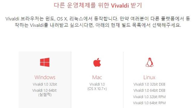 전문가를 위한 비발디(Vivaldi) 웹브라우저 추천 설치 및 최적화 설정