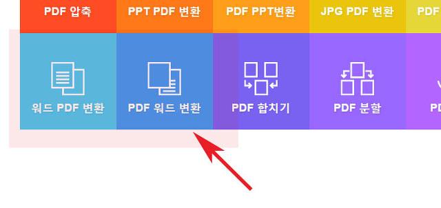 설치없이 pdf 파일 워드문서로 변환하는 방법