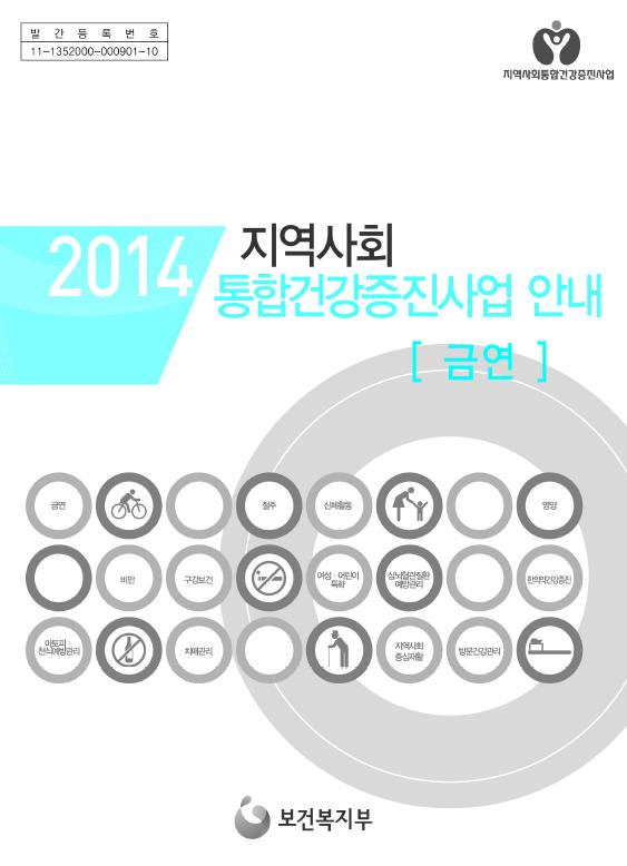 2014년 지역사회통합건강증진사업 안내지침 (금연분야)