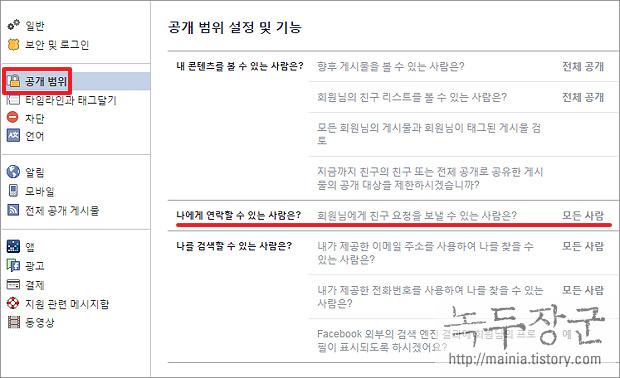 페이스북 Facebook 친구 추천 차단하는 방법