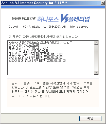 하나포스 V3 플레티넘 무료백신 정보