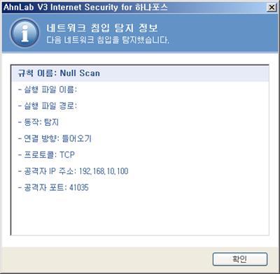 V3 플레티넘 해킹차단 네트워크 침입 탐지 정보