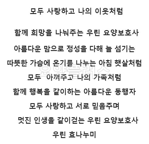 요양보호사 로고송(가수 권성희) 가사
