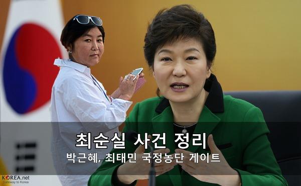 최순실 사건 정리 - 박근혜, 최태민 국정농단 게이트