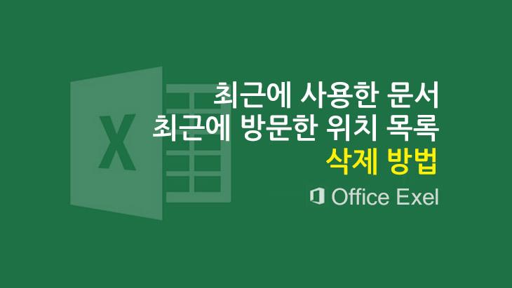 엑셀, 최근에 사용한 문서목록 삭제 방법
