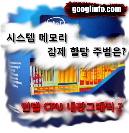 메모리 부족 주범은 인텔 CPU 내장그래픽?