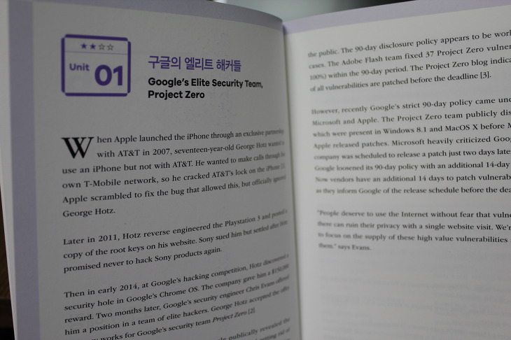 IT트렌드로 배우는 개발자 영어 독해 English for Developers 책 리뷰 개발자 독해 실력 향상 프로젝트