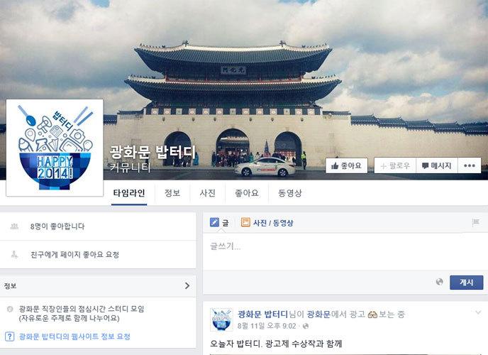 광화문 밥터디 페이스북 페이지