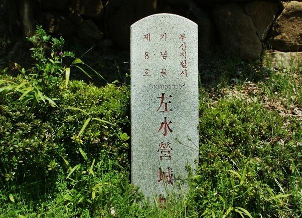 조선수군경상좌수영성(朝鮮水軍慶尙左水營城)지
