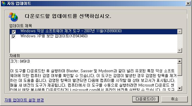 윈도우 자동 업데이트 악성 소프트웨어 제거 도구