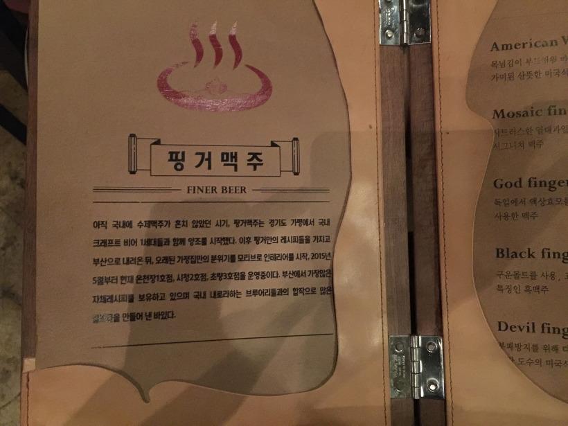 연산동 수제맥주 핑거크래프트 핑거맥주