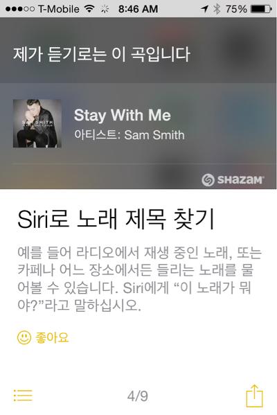 Siri로 노래 제목 찾기