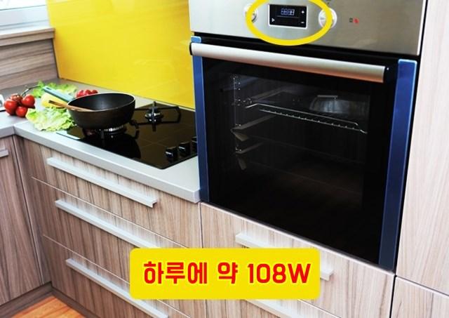 에어컨 주방가전제품 전기요금 절약 계산