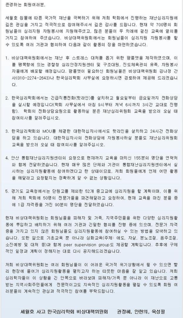 세월호 심리치료, 세월호 자원봉사, 한국심리학회,