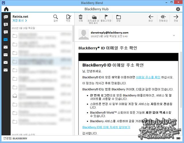 블랙베리 이메일