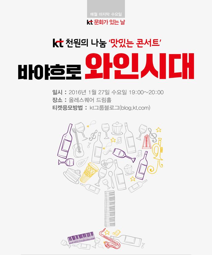 kt 문화가 있는 날_와인 토크 콘서트_와인시대