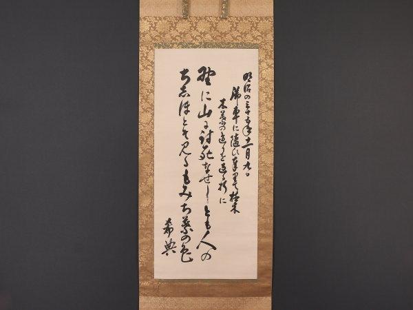 伝来】a4902〈乃木希典〉書 小笠...