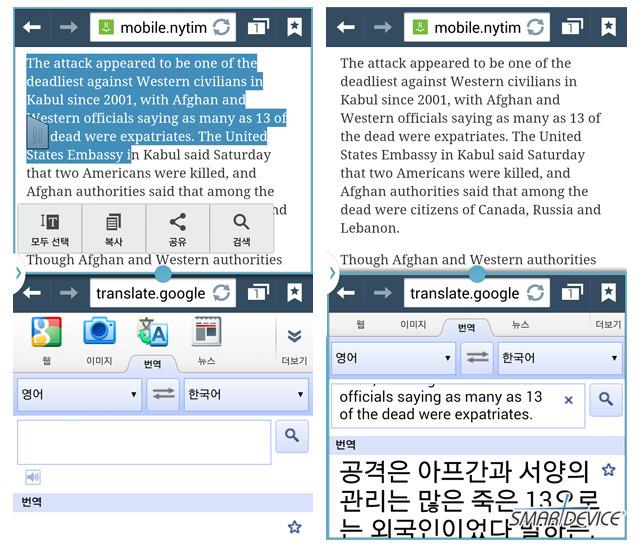 갤럭시 노트3, Galaxy Note 3, 멀티윈도우, 어학공부, 영어공부, 영자신문, 네이버사전, 구글 번역, S노트, S번역기,