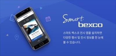 스마트 벡스코 App