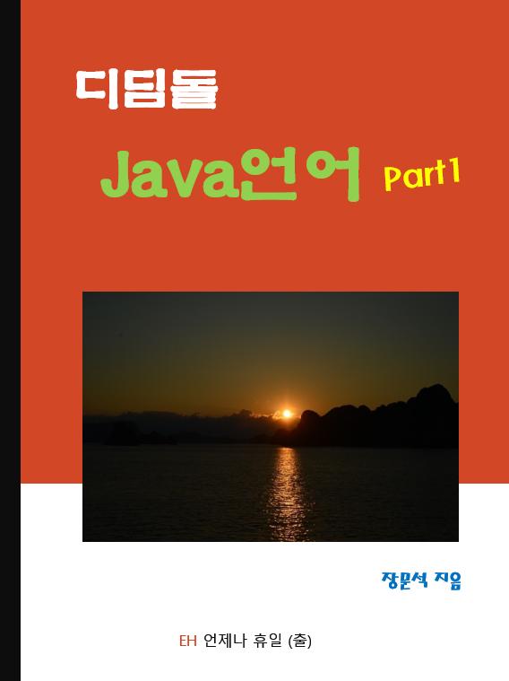 디딤돌 Java언어 Part1 표지
