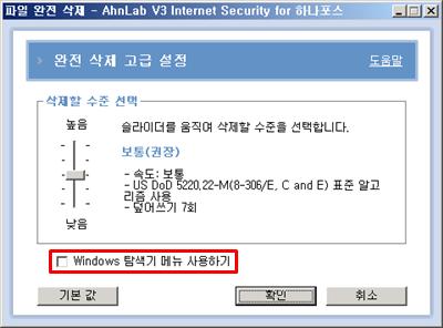 하나포스 V3 플레티넘 파일 완전 삭제 고급 설정
