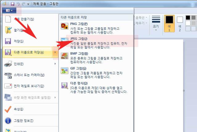 png jpg 사진 확장자 바꾸기 변환 방법
