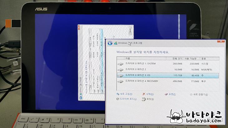 윈도우 10 설치 USB 만들기 윈도우 PC 복구 방법 에이수스 트랜스포머 공장 초기화